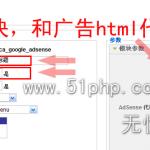 image0052 150x150 关于Joomla!与google广告模块的教程