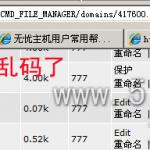 image0053 150x150 Directadmin(DA)文件管理器常见故障的解决办法