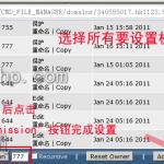 image0058 150x150 DirectAdmin(DA)控制面板常用功能介绍——批量操作文件