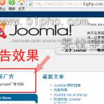 image0071 150x150 关于Joomla!与google广告模块的教程
