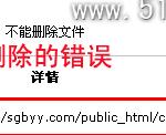 image0072 150x122 Directadmin(DA)文件管理器常见故障的解决办法