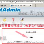 image0074 150x150 深入详解无忧主机虚拟主机管理平台系统保护的文件处理方法