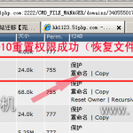 image009 150x150 深入详解无忧主机虚拟主机管理平台系统保护的文件处理方法