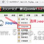 image00110 150x150 无忧主机教你使用jUpgrade组件将JOOMLA1.5.x升级到1.6.0