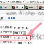 image00111 150x150 无忧主机教你Joomla!如何设置邮件发信功能