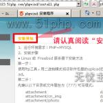 image00112 150x150 无忧主机原创:一分钟快速安装phpwind图文教程