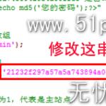 image00113 150x150 无忧主机教你如何找回Phpwind创始人密码