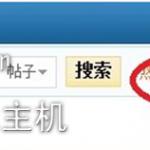 image00114 150x150 无忧主机教你PHPWIND首页搜索栏乱码的解决方法