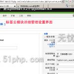image00116 150x150 无忧主机评测JOOMLA!标签云插件的应用