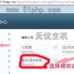 image00119 150x150 无忧主机教你将简体中文的shopex站点转换为繁体中文
