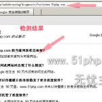 image0014 150x150 谷歌安全浏览工具——查找网站挂马情况