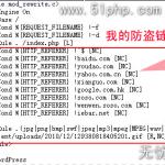 image003 150x150 用.htaccess文件实现WordPress文件防盗链