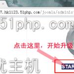 image0032 150x150 无忧主机教你使用jUpgrade组件将JOOMLA1.5.x升级到1.6.0