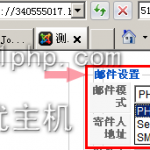 image0033 150x150 无忧主机教你Joomla!如何设置邮件发信功能