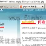 image0034 150x150 无忧主机原创:一分钟快速安装phpwind图文教程