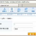 image0035 150x150 无忧主机教你如何完美设置PHPWIND伪静态规则