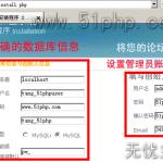 image0052 150x150 无忧主机原创:一分钟快速安装phpwind图文教程