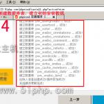 image0071 150x150 无忧主机原创:一分钟快速安装phpwind图文教程