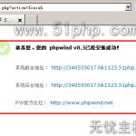 image0091 150x150 无忧主机原创:一分钟快速安装phpwind图文教程