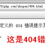 image0011 150x150 无忧主机用户如何定义网站404错误页面