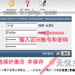 image002 150x150 DirectAdmin(DA)控制面板如何设置文件夹锁定保护加密访问