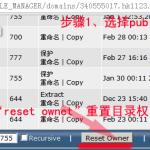 image005 150x150 DirectAdmin(DA)控制面板在线压缩报错的解决方法