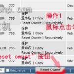 image0051 150x150 DirectAdmin(DA)控制面板如何重置文件权限