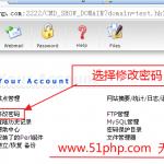 image0013 150x150 Directadmin(DA)控制面板如何修改会员(ftp帐号)密码