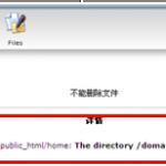image0018 150x150 DirectAdmin控制面板删除文件提示行目录不能为空