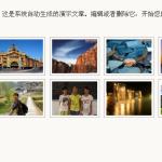 nextgen gallery在Wordpress文章中的调用方式和显示效果 image003 150x150