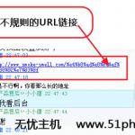 image001 150x150 如何解决wordpress站点含有%的乱码超长URL链接