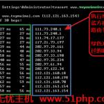 image0022 150x150 无忧主机深入浅出详解路由跟踪命令(tracert)