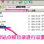 image0036 150x150 如何批量设置站点文件权限为755和644权限