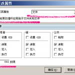 image0071 150x150 如何批量设置站点文件权限为755和644权限