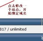 2 150x141 无忧主机虚拟主机管理系统如何绑定(更换)域名的方法