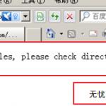 image0011 150x150 无忧主机解决Discuz x2(DZ7.2)提示can nont write to cache files的方法