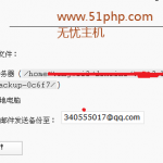 image00115 150x150 无忧主机推荐Wordpress强力自动备份数据插件wp db backup