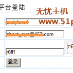 image00121 150x150 无忧主机用户管理系统下如何提交技术/问题处理服务工单