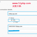image00124 150x150 如何配置wordpress使用SMTP进行发邮件
