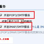 image0014 150x150 Discuz!X2如何配置系统管理员(SMTP邮箱)邮箱