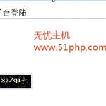 image0016 150x150 无忧主机如何绑定(更换)域名信息(最新)