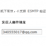 image003 150x150 Discuz!X2如何配置系统管理员(SMTP邮箱)邮箱
