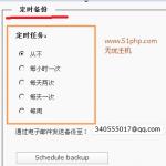 image0039 150x150 无忧主机推荐Wordpress强力自动备份数据插件wp db backup