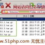 image0053 150x150 无忧主机用户如何查看虚拟主机下网站访问日志