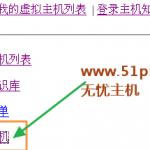 image0056 150x150 无忧主机php空间类产品购买指南