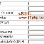 image0057 150x150 无忧主机用户管理系统下如何提交技术/问题处理服务工单
