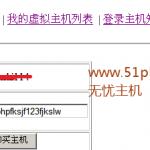 image0074 150x150 无忧主机php空间类产品购买指南