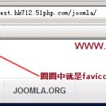 image001 150x150 joomla如何修改修改favicon图标