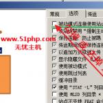 image00110 150x150 使用FlashFXP工具无法连接FTP服务器的解决办法