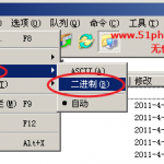 image00111 150x150 无忧主机详解各种FTP工具如何设置二进制传送模式上传数据